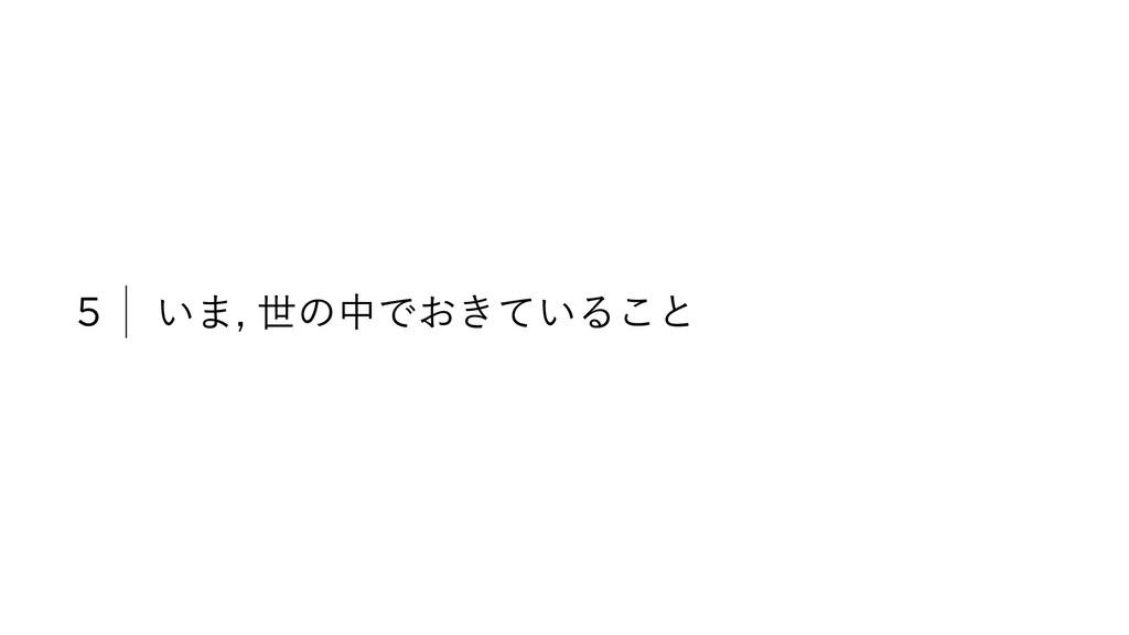 5 ͍·ੈͷதͰ͓͖͍ͯΔ͜ͱ