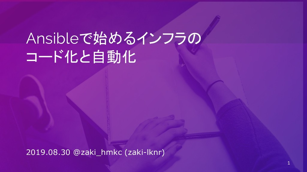 Ansibleで始めるインフラの コード化と自動化 2019.08.30 @zaki_hmkc...