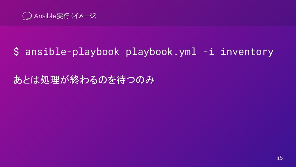 16 Ansible実行 (イメージ) $ ansible-playbook playbook...