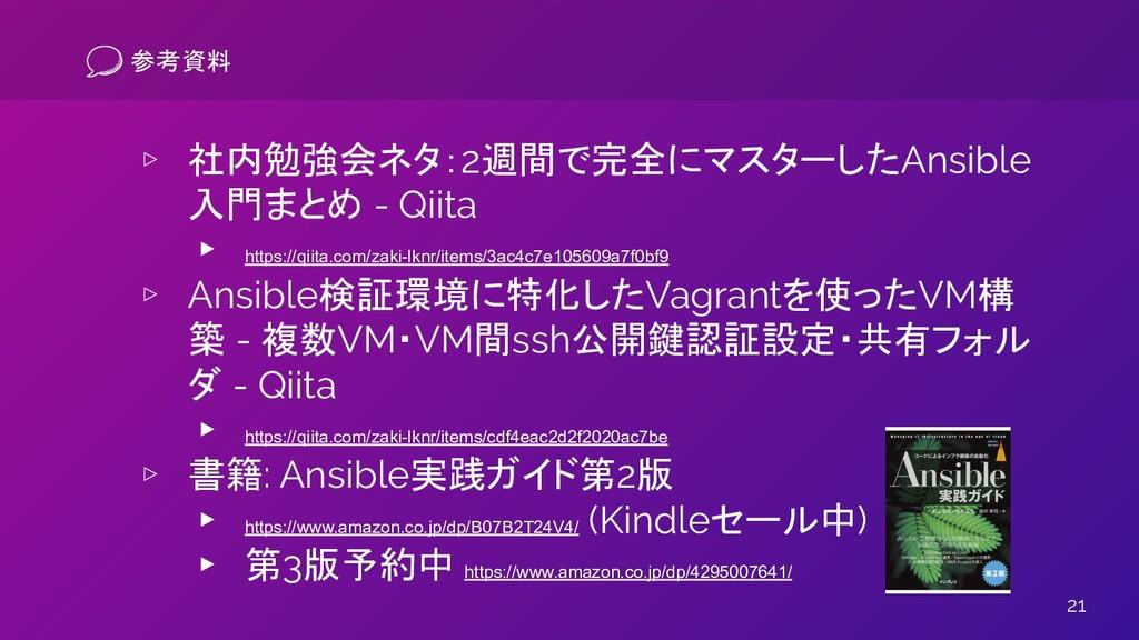 参考資料 ▹ 社内勉強会ネタ:2週間で完全にマスターしたAnsible 入門まとめ - Qii...