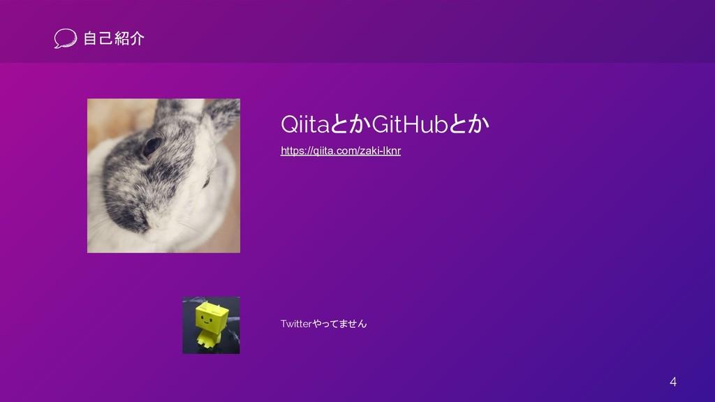自己紹介 QiitaとかGitHubとか https://qiita.com/zaki-lkn...