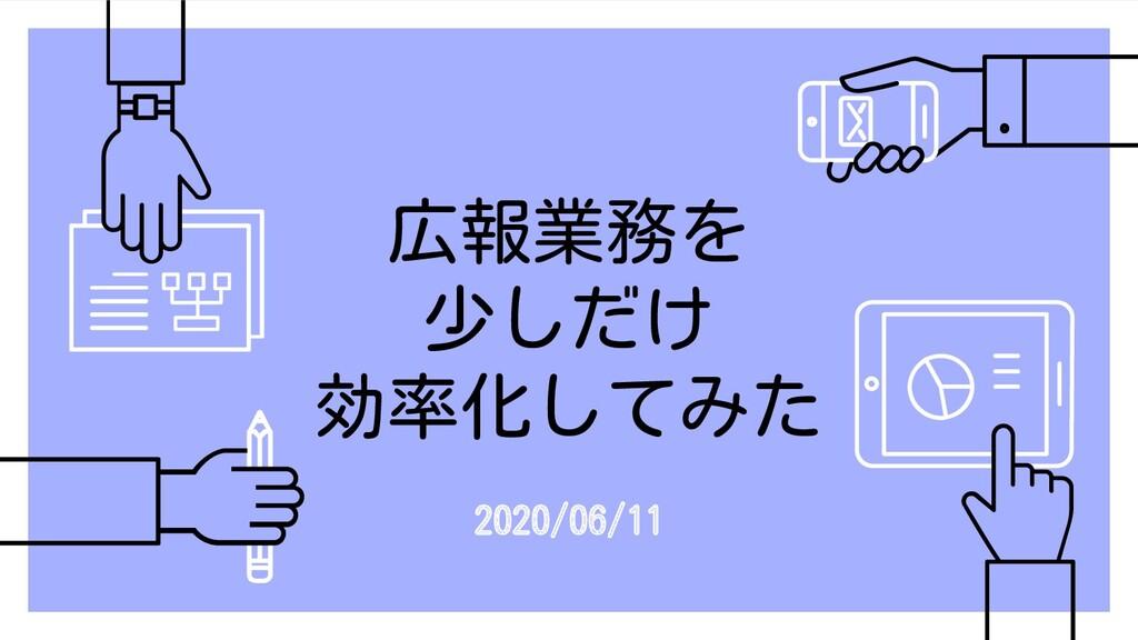 広報業務を 少しだけ 効率化してみた 2020/06/11