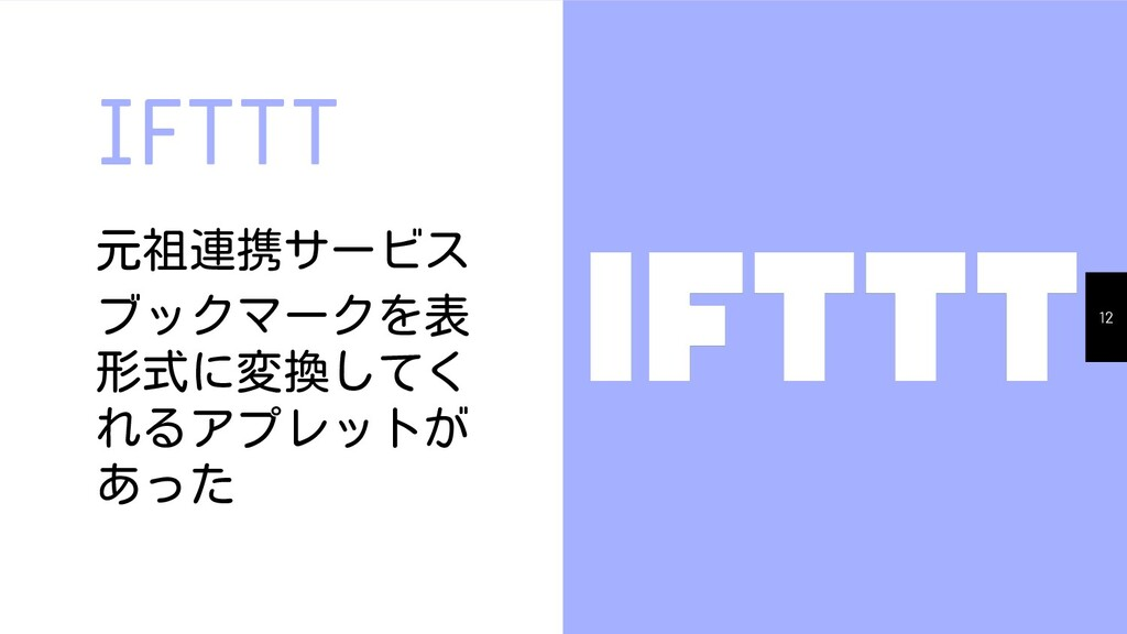 IFTTT 元祖連携サービス ブックマークを表 形式に変換してく れるアプレットが あった 12
