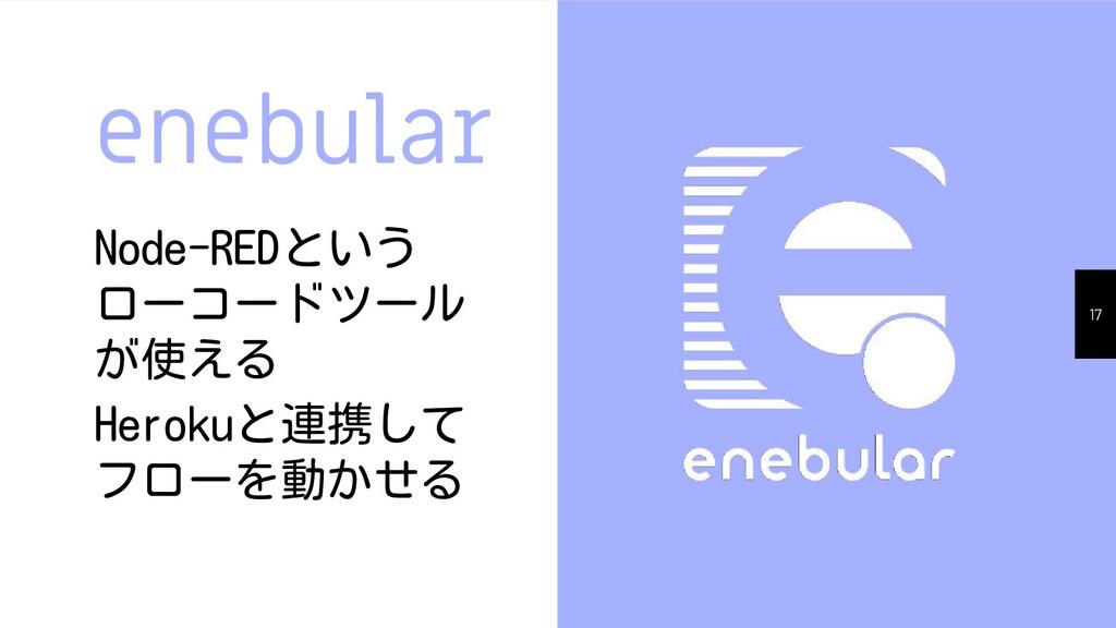enebular Node-REDという ローコードツール が使える Herokuと連携して ...