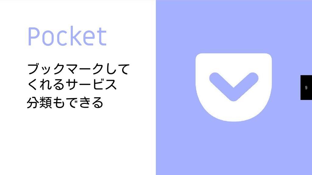 Pocket ブックマークして くれるサービス 分類もできる 9