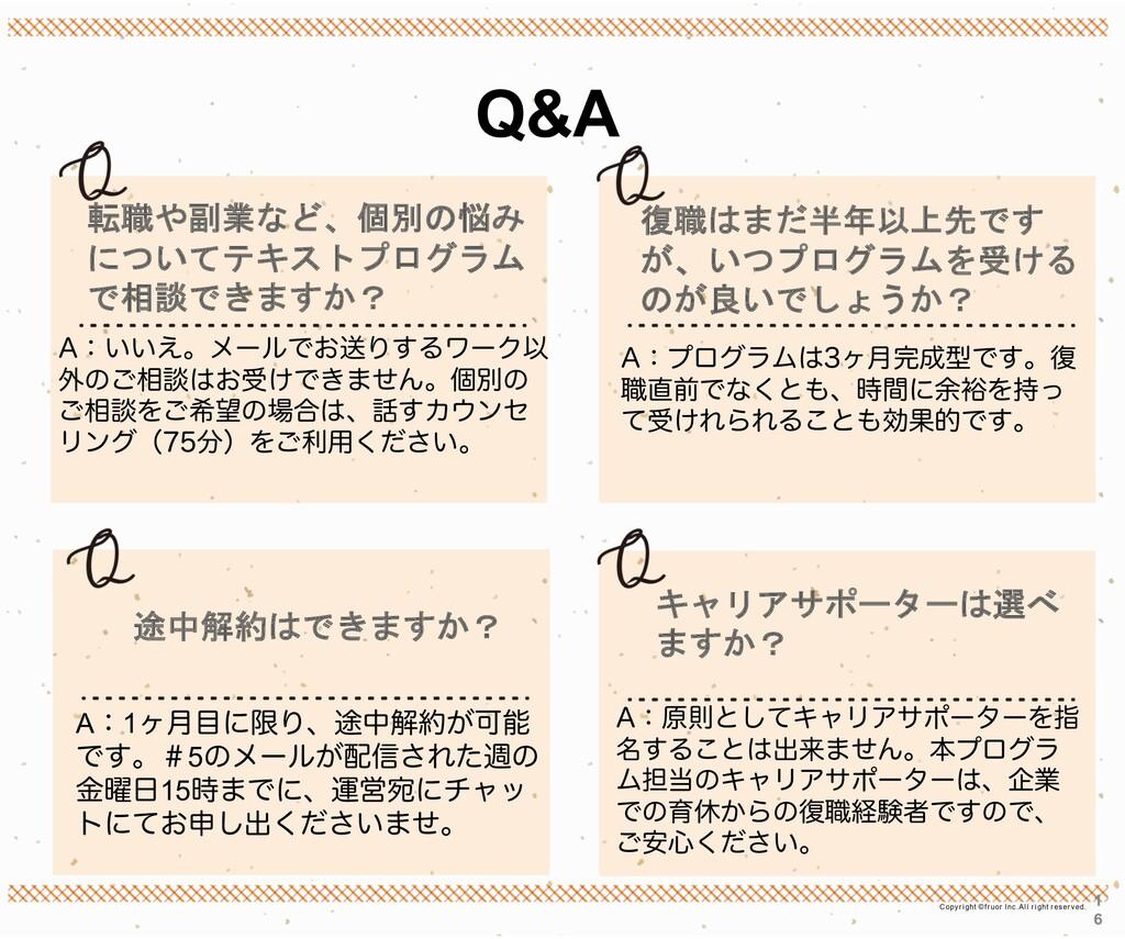 "Q&A ""ɿ͍͍͑ɻϝʔϧͰ͓ૹΓ͢ΔϫʔΫҎ ֎ͷ͝૬ஊ͓ड͚Ͱ͖·ͤΜɻݸผͷ ͝૬ஊΛ..."