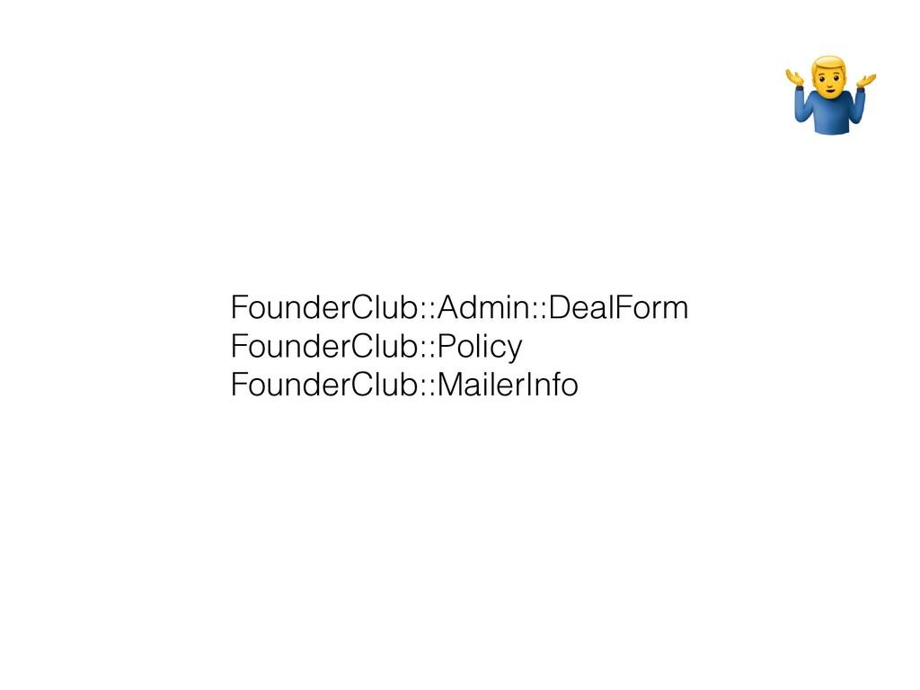FounderClub::Admin::DealForm  FounderClub::Pol...