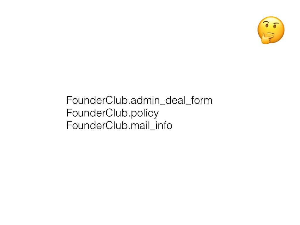 FounderClub.admin_deal_form  FounderClub.polic...