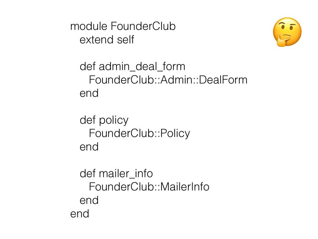 module FounderClub   extend self    def admin_...
