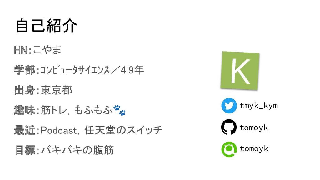 HN:こやま 学部:コンピュータサイエンス/4.9年 出身:東京都 趣味:筋トレ,もふ...