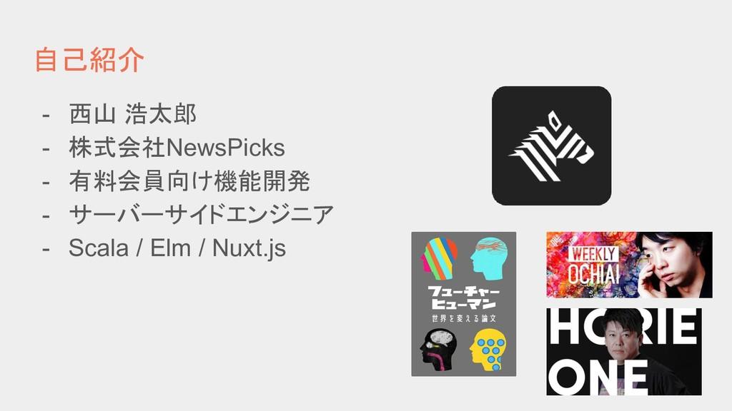 自己紹介 - 西山 浩太郎 - 株式会社NewsPicks - 有料会員向け機能開発 - サー...