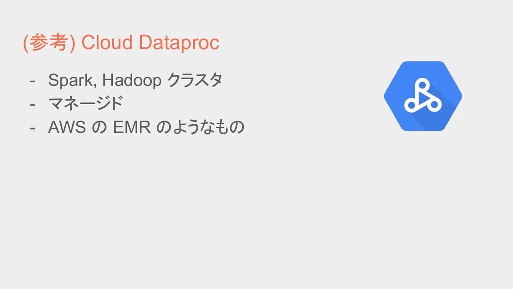 - Spark, Hadoop クラスタ - マネージド - AWS の EMR のようなもの...