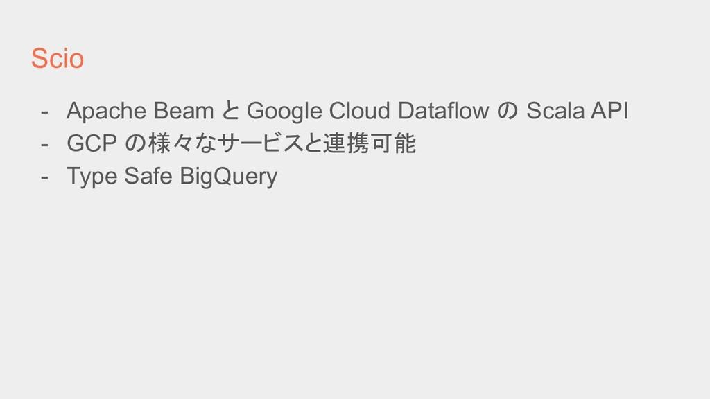 Scio - Apache Beam と Google Cloud Dataflow の Sc...