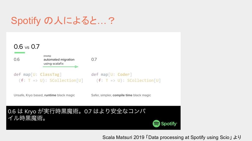 Spotify の人によると…? Scala Matsuri 2019 「Data proce...