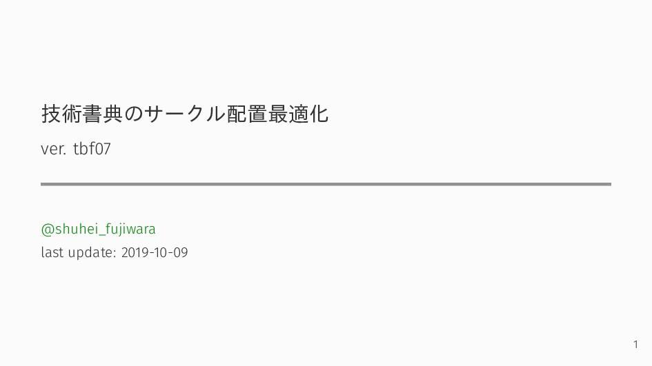 技術書典のサークル配置最適化 ver. tbf07 @shuhei_fujiwara last...