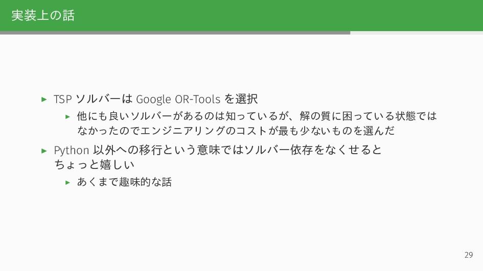 実装上の話 ▶ TSP ソルバーは Google OR-Tools を選択 ▶ 他にも良いソル...