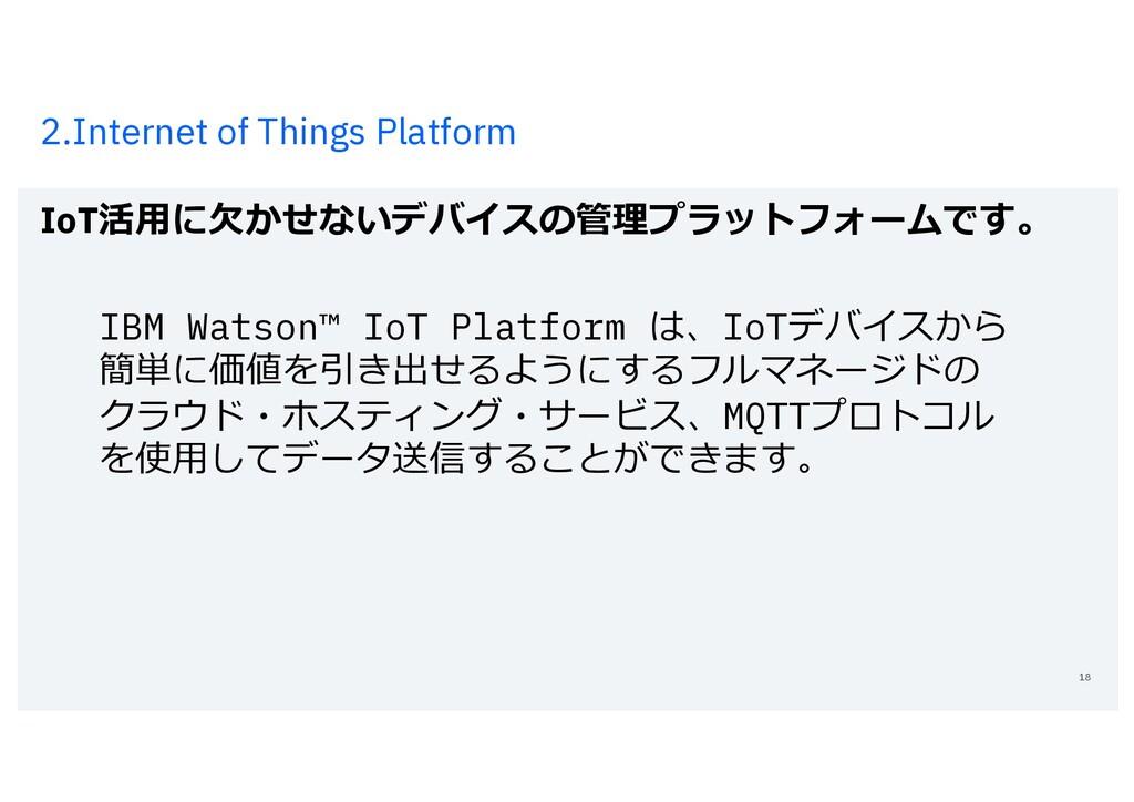2.Internet of Things Platform IoT活⽤に⽋かせないデバイスの管...