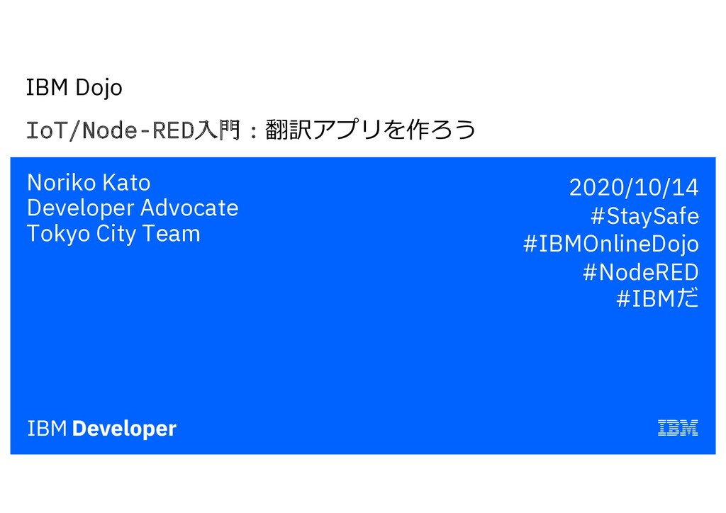 IBM Dojo IoT/Node-RED入門:翻訳アプリを作ろう Noriko Kato D...