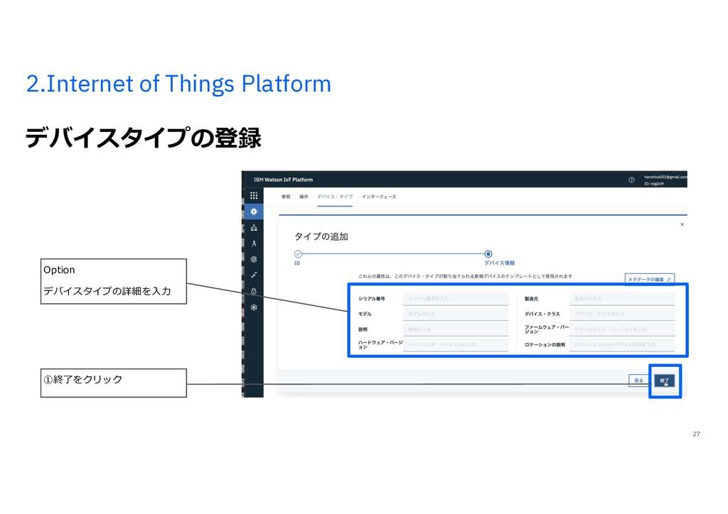 2.Internet of Things Platform デバイスタイプの登録 27 ①終了...