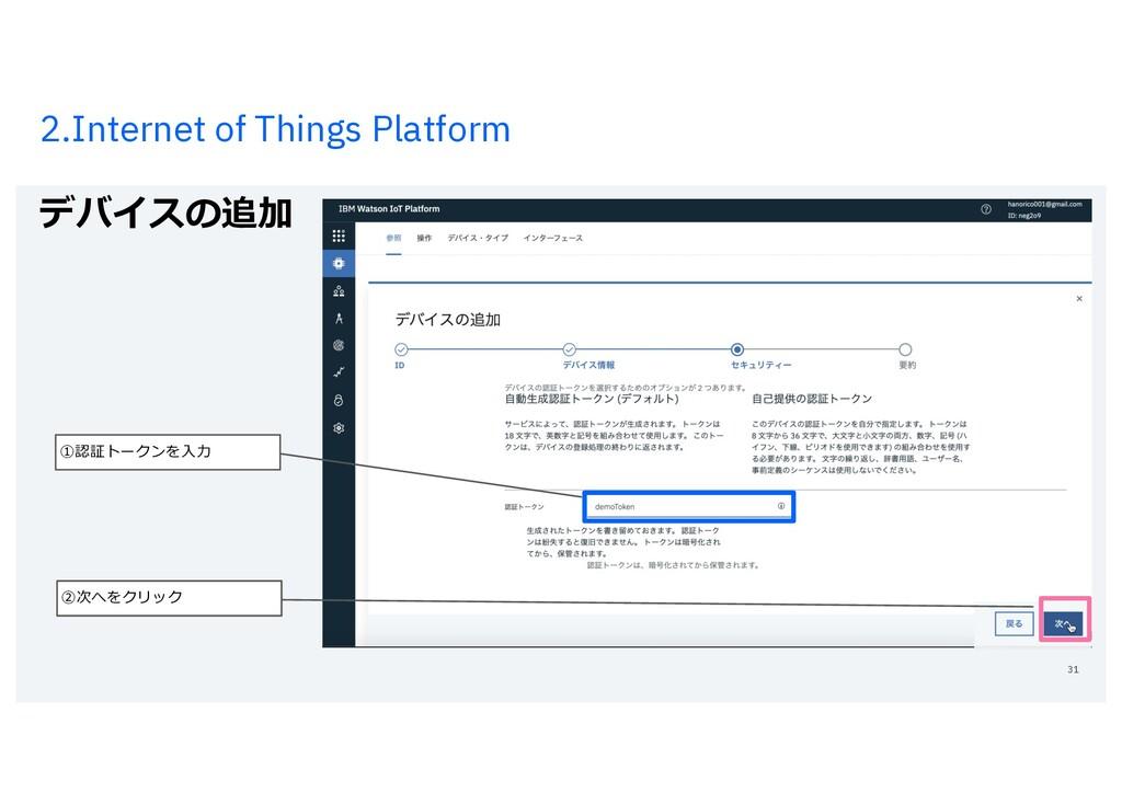 2.Internet of Things Platform デバイスの追加 31 ①認証トーク...