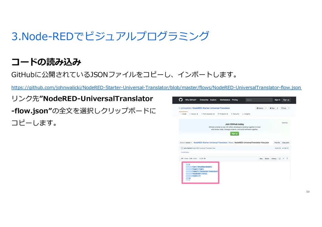 3.Node-REDでビジュアルプログラミング コードの読み込み GitHubに公開されている...