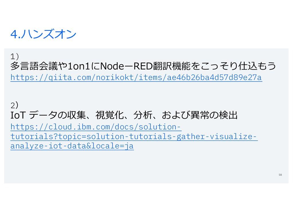 4.ハンズオン 1) 多⾔語会議や1on1にNodeーRED翻訳機能をこっそり仕込もう htt...