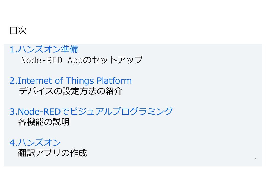 ⽬次 1.ハンズオン準備 Node-RED Appのセットアップ 2.Internet of ...