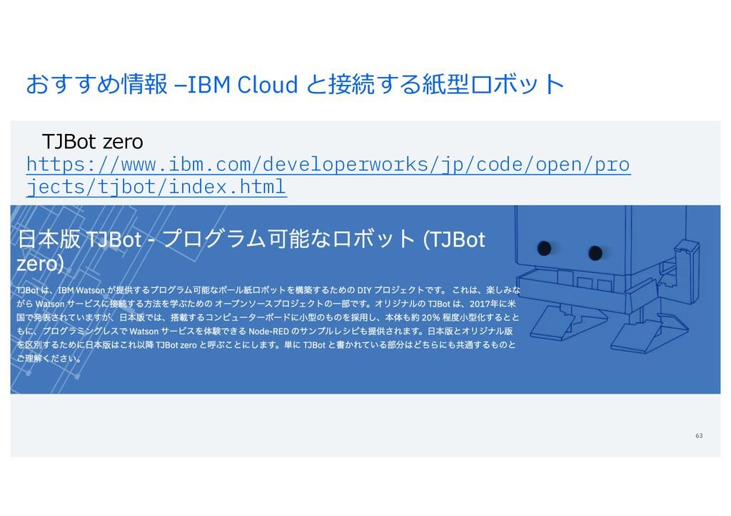 おすすめ情報 –IBM Cloud と接続する紙型ロボット https://www.ibm.c...