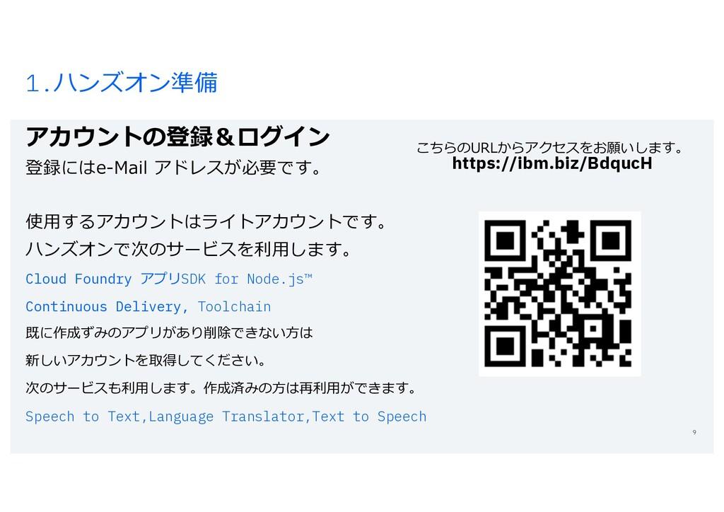 1.ハンズオン準備 アカウントの登録&ログイン 登録にはe-Mail アドレスが必要です。 使...