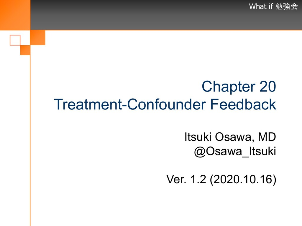 What if 勉強会 Chapter 20 Treatment-Confounder Fee...