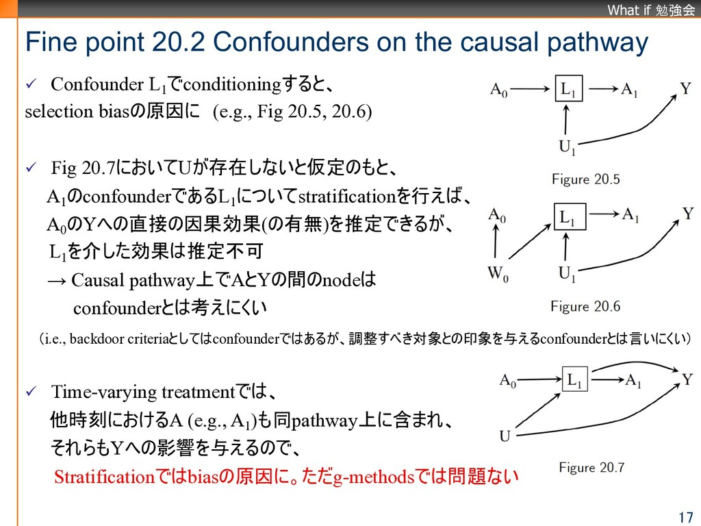 What if 勉強会 ü Confounder L1 でconditioningすると、 s...