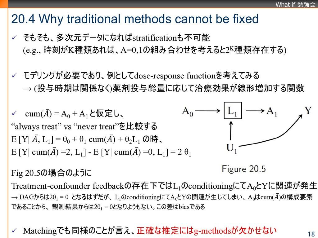 What if 勉強会 ü そもそも、多次元データになればstratificationも不可能...