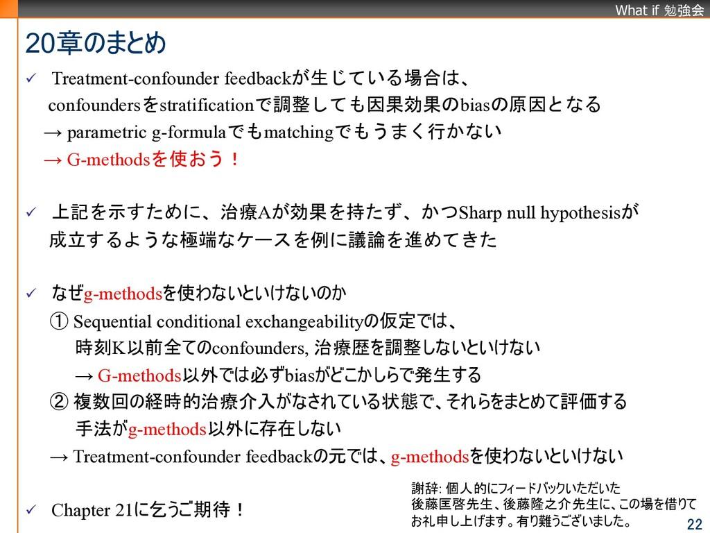 What if 勉強会 20章のまとめ 22 ü Treatment-confounder f...