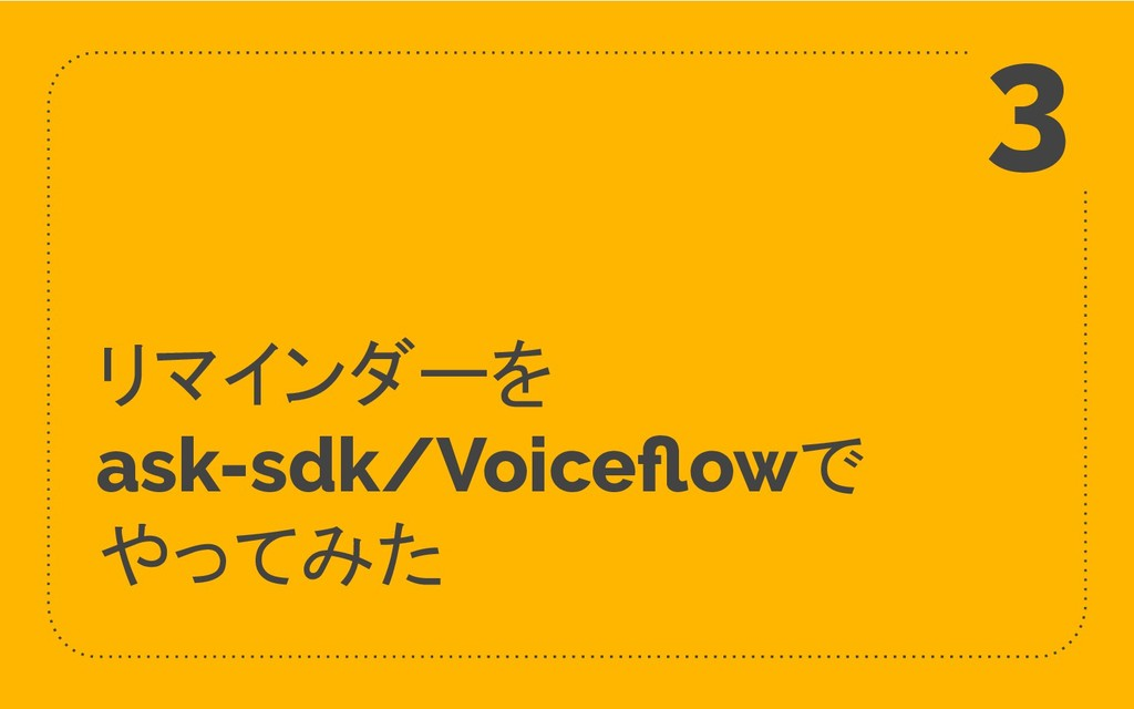 リマインダーを ask-sdk/Voiceflowで やってみた 3