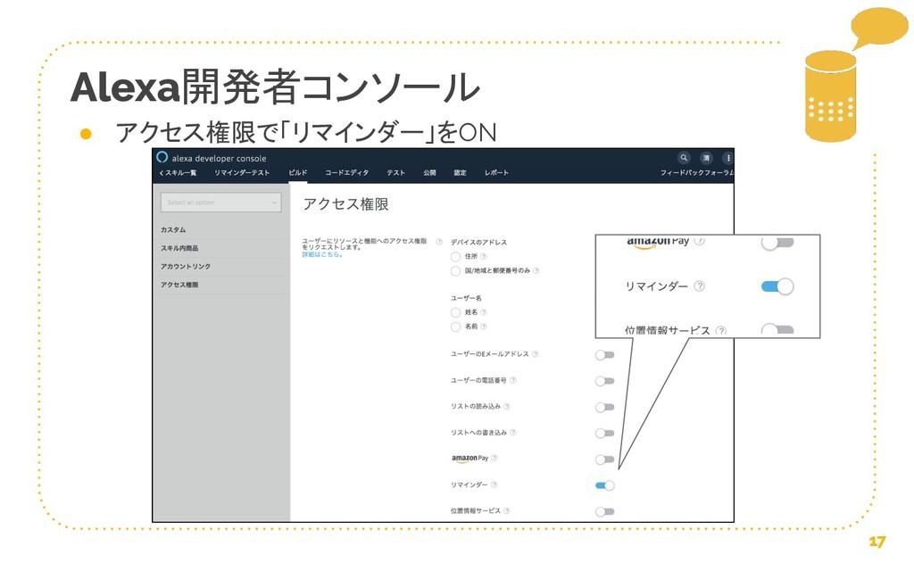 Alexa開発者コンソール 17 ● アクセス権限で「リマインダー」をON