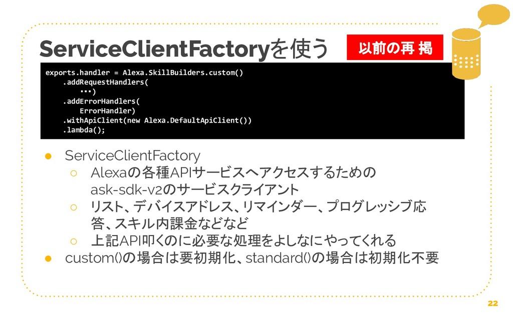 ServiceClientFactoryを使う 22 exports.handler = Al...