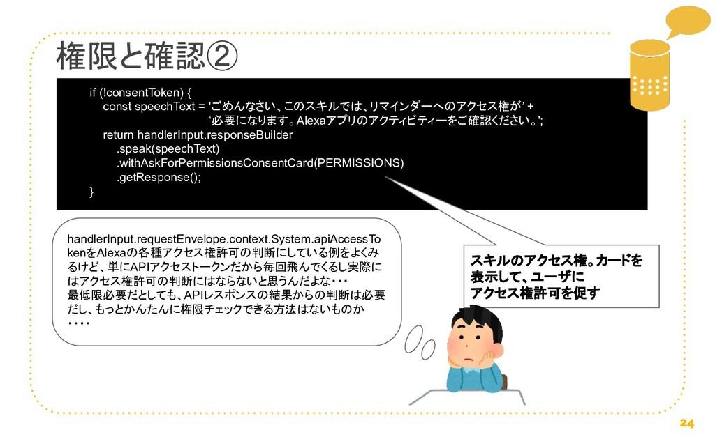 権限と確認② 24 if (!consentToken) { const speechText...