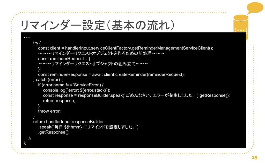 リマインダー設定(基本の流れ) 25 ・・・ try { const client = han...