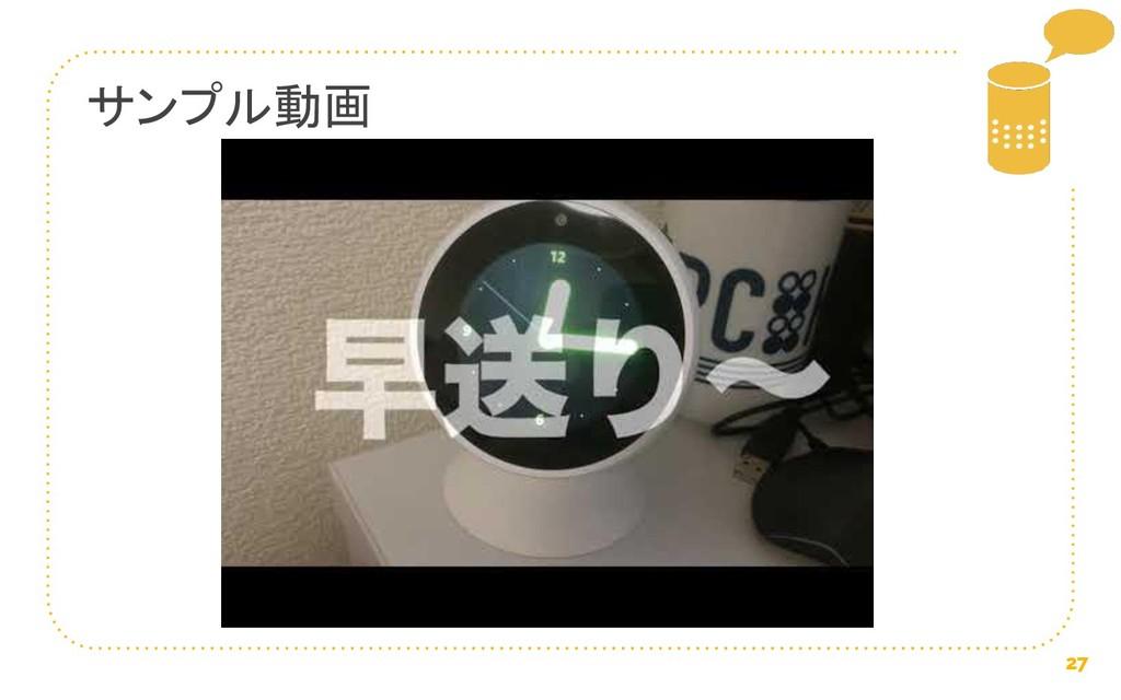 サンプル動画 27