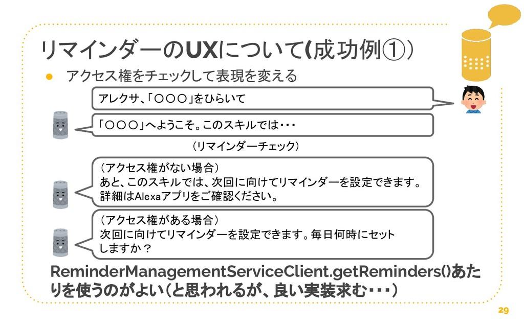 リマインダーのUXについて(成功例①) 29 ● アクセス権をチェックして表現を変える アレク...