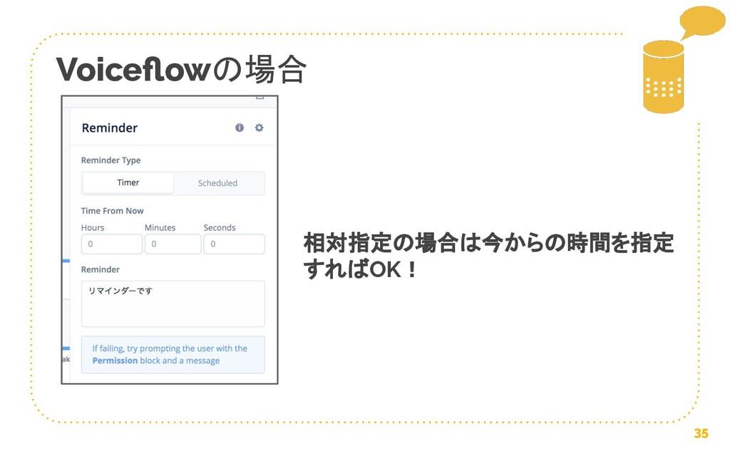 Voiceflowの場合 35 相対指定の場合は今からの時間を指定 すればOK!