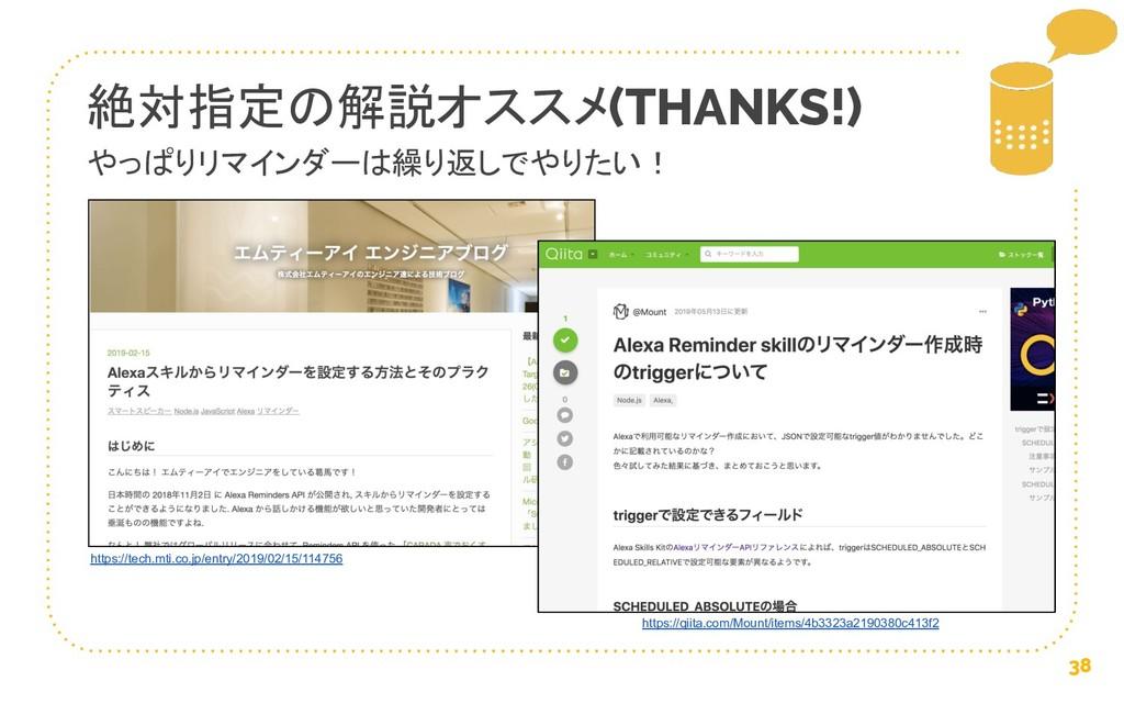 絶対指定の解説オススメ(THANKS!) 38 https://tech.mti.co.jp/...