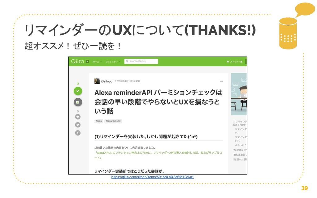 リマインダーのUXについて(THANKS!) 39 https://qiita.com/sit...