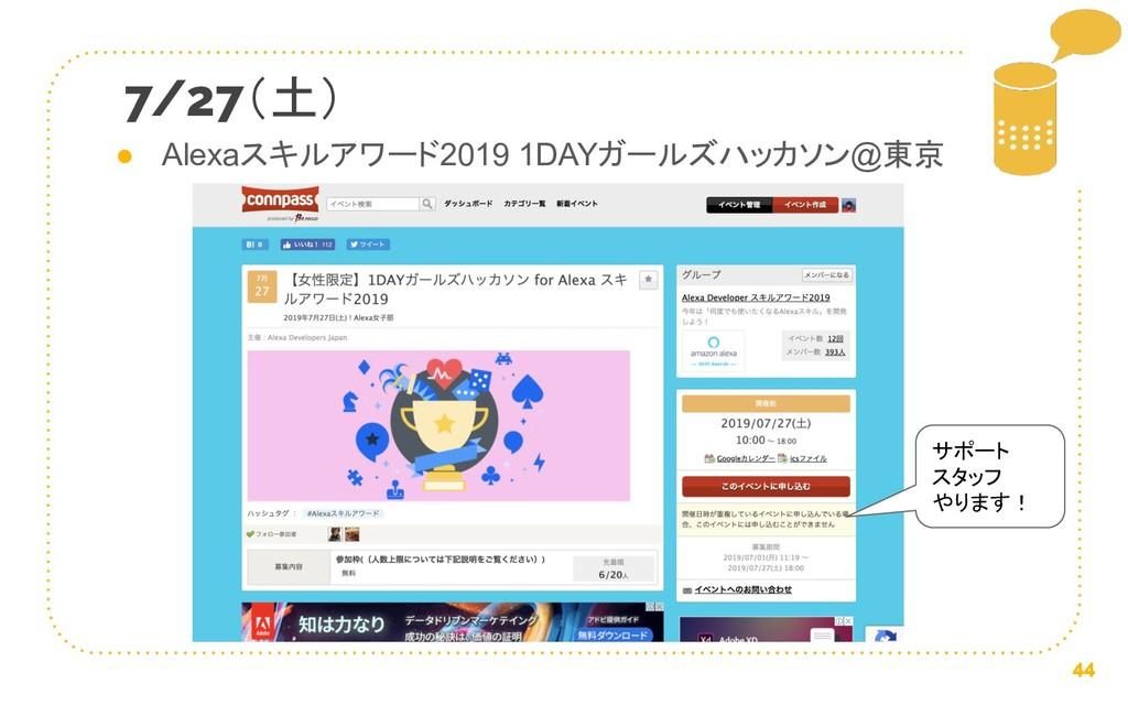 7/27(土) ● Alexaスキルアワード2019 1DAYガールズハッカソン@東京 44 ...