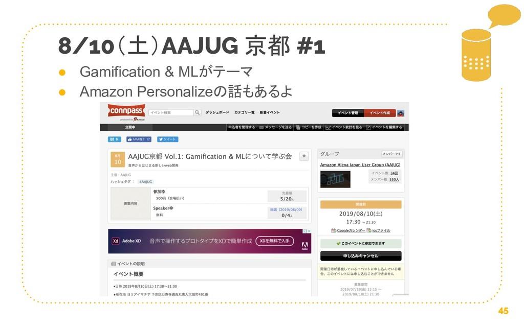 8/10(土)AAJUG 京都 #1 ● Gamification & MLがテーマ ● Am...