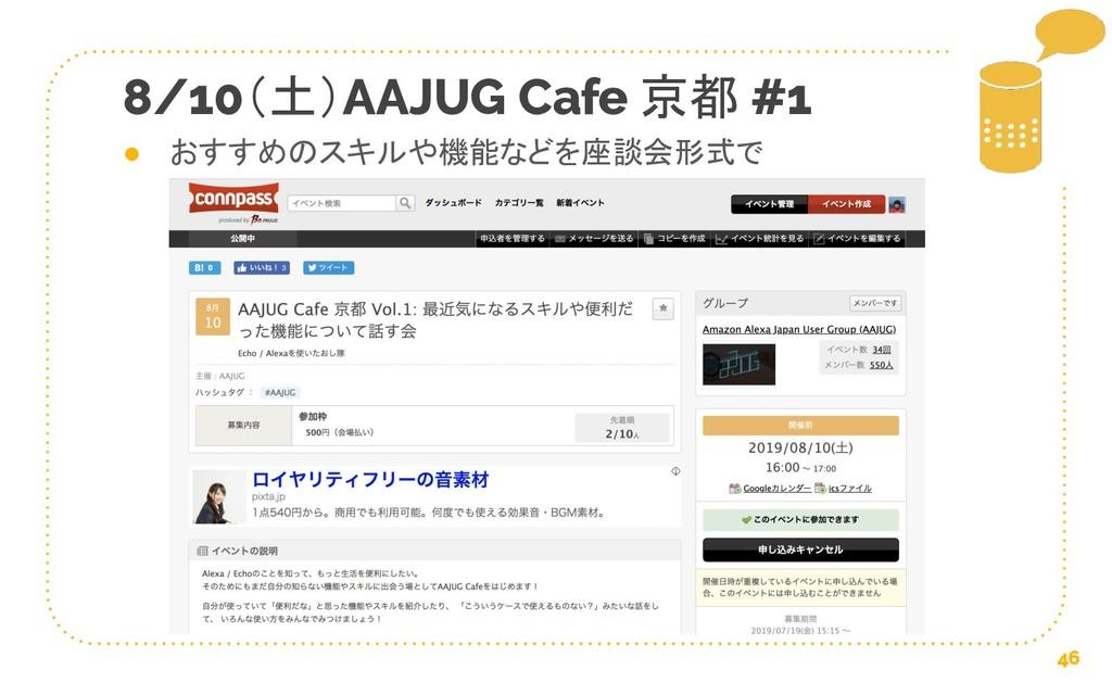 8/10(土)AAJUG Cafe 京都 #1 ● おすすめのスキルや機能などを座談会形式で ...
