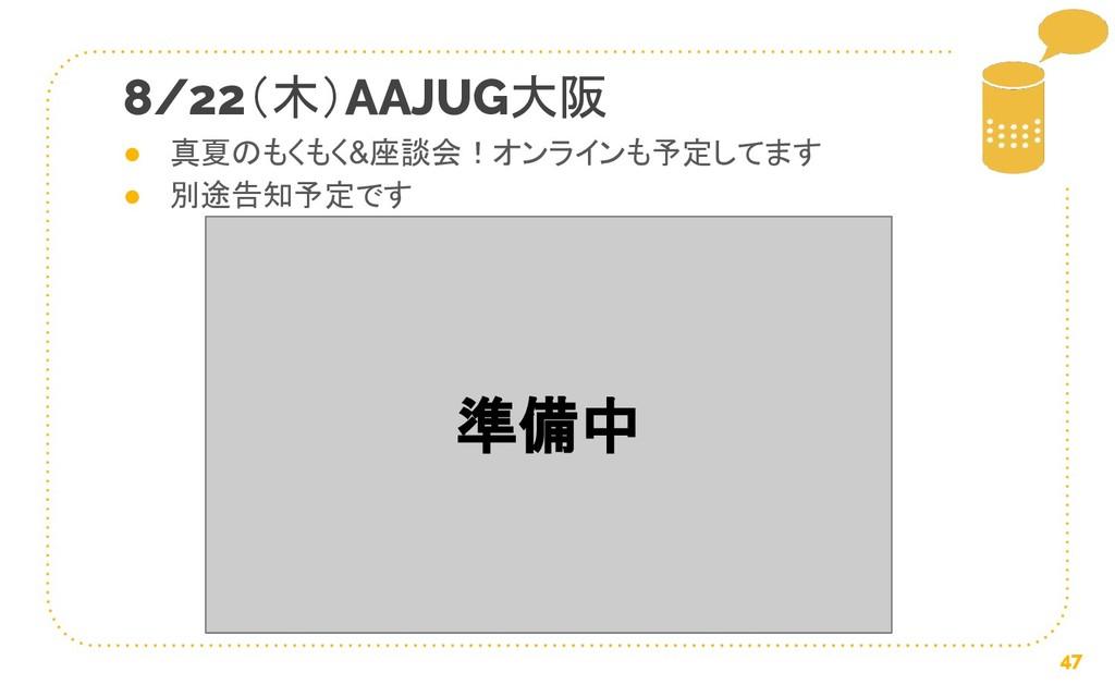 8/22(木)AAJUG大阪 ● 真夏のもくもく&座談会!オンラインも予定してます ● 別途告...