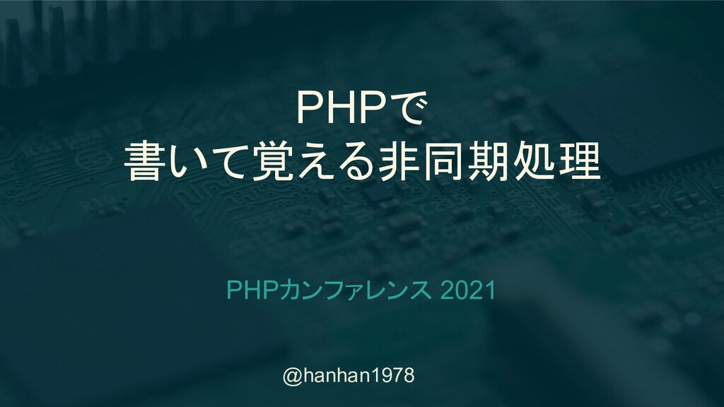 @hanhan1978 PHPで 書いて覚える非同期処理 PHPカンファレンス 2021