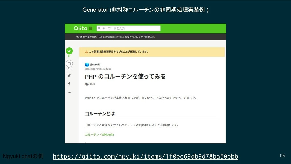 114 Generator (非対称コルーチンの非同期処理実装例 ) Ngyuki chatの...