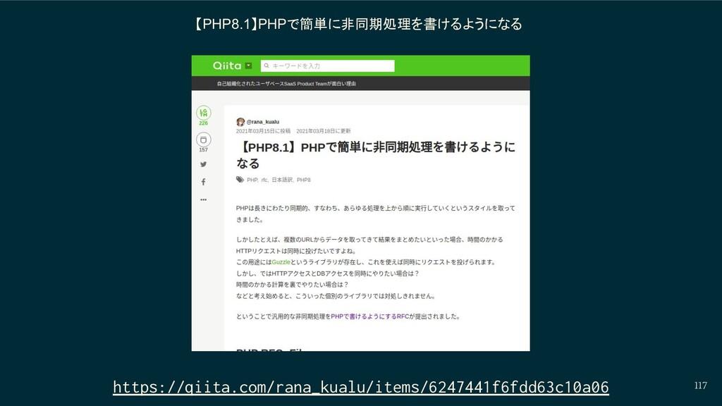 117 https://qiita.com/rana_kualu/items/6247441f...